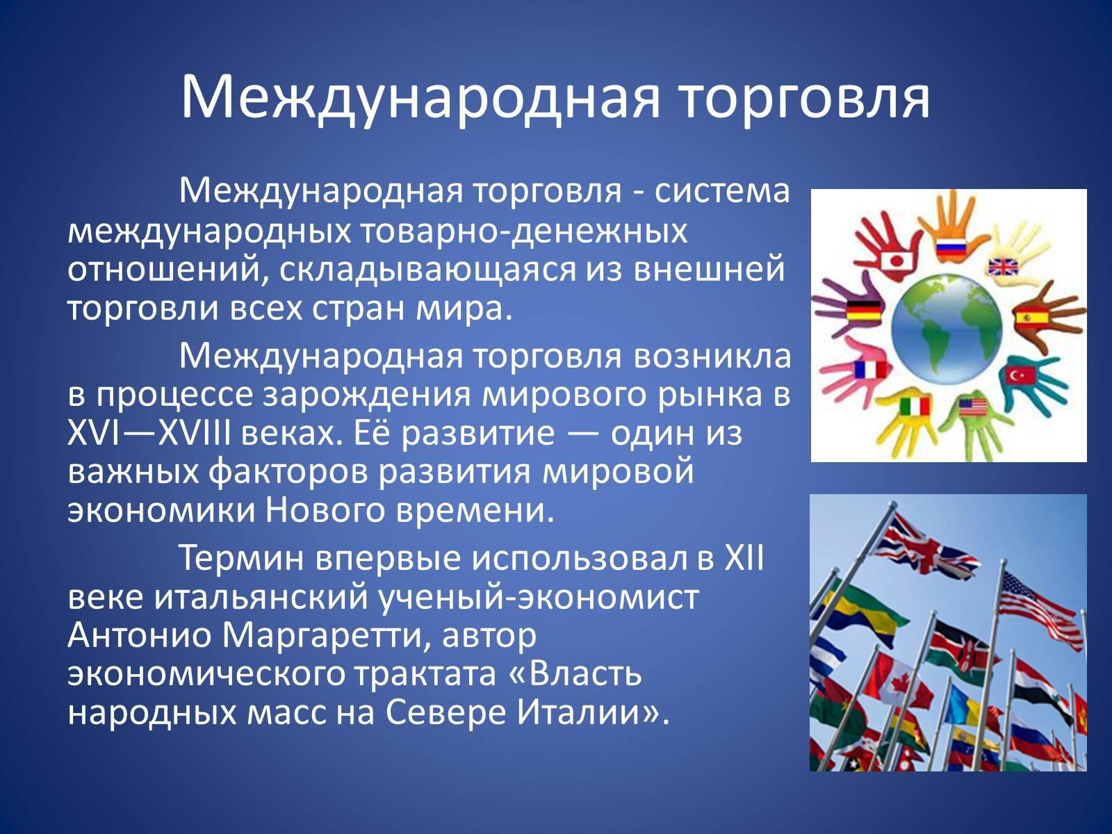 Международная торговля — википедия. что такое международная торговля