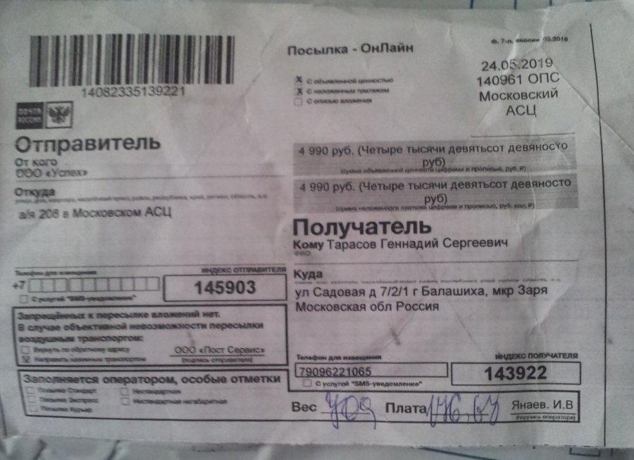 Московский асц что это такое письмо заказное
