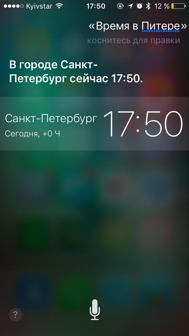 Siri онлайн без скачивания