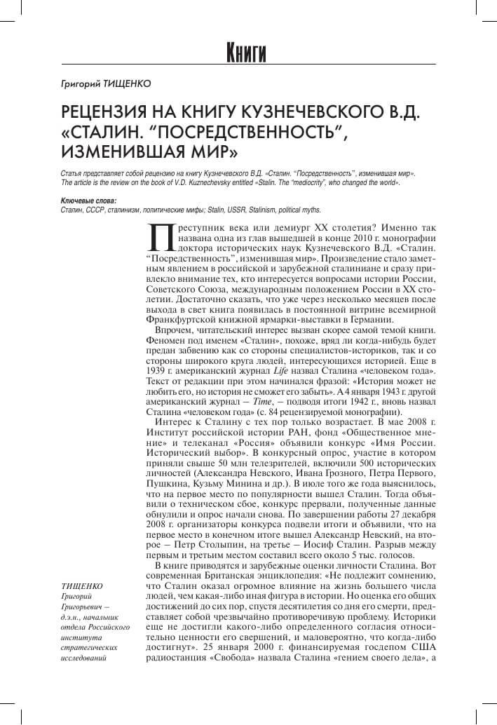 Рецензия — википедия. что такое рецензия