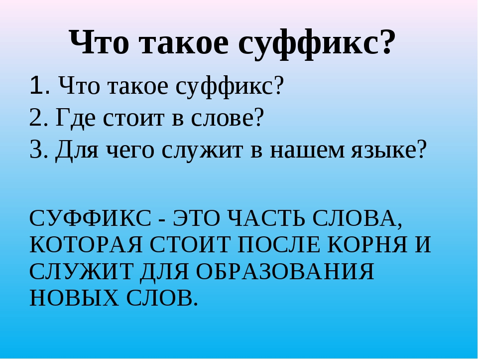Что такое суффикс в русском языке: какие они бывают и как правильно писать слова с суффиксом а и и | tvercult.ru