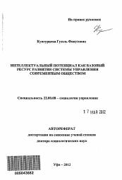 Роевой интеллект - wi-ki.ru c комментариями