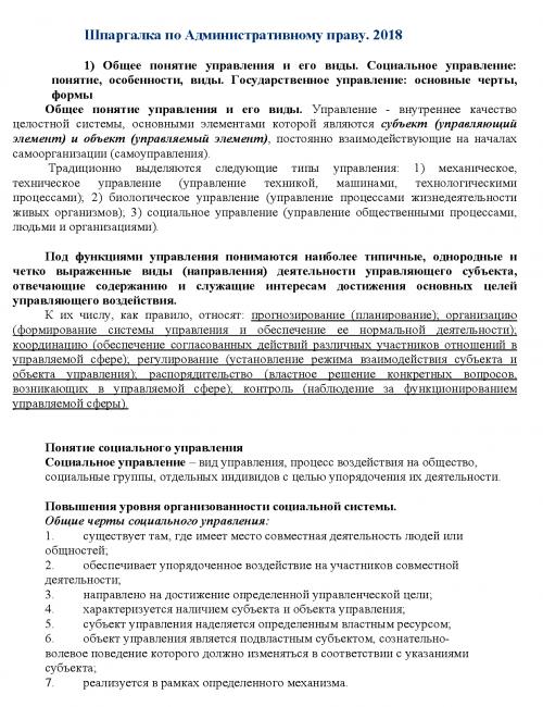 Государственное управление. объект и субъект - особенности и содержание