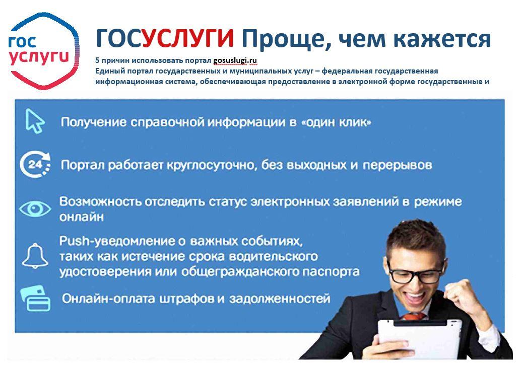 Сайт (портал) госуслуги: что это такое и для чего он нужен, регистрация и вход в личный кабинет