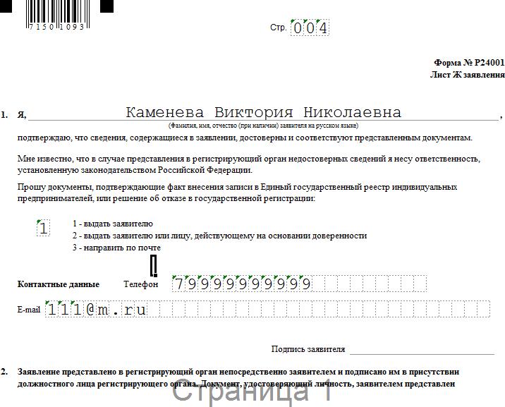 Выбрать коды оквэд для ип или ооо