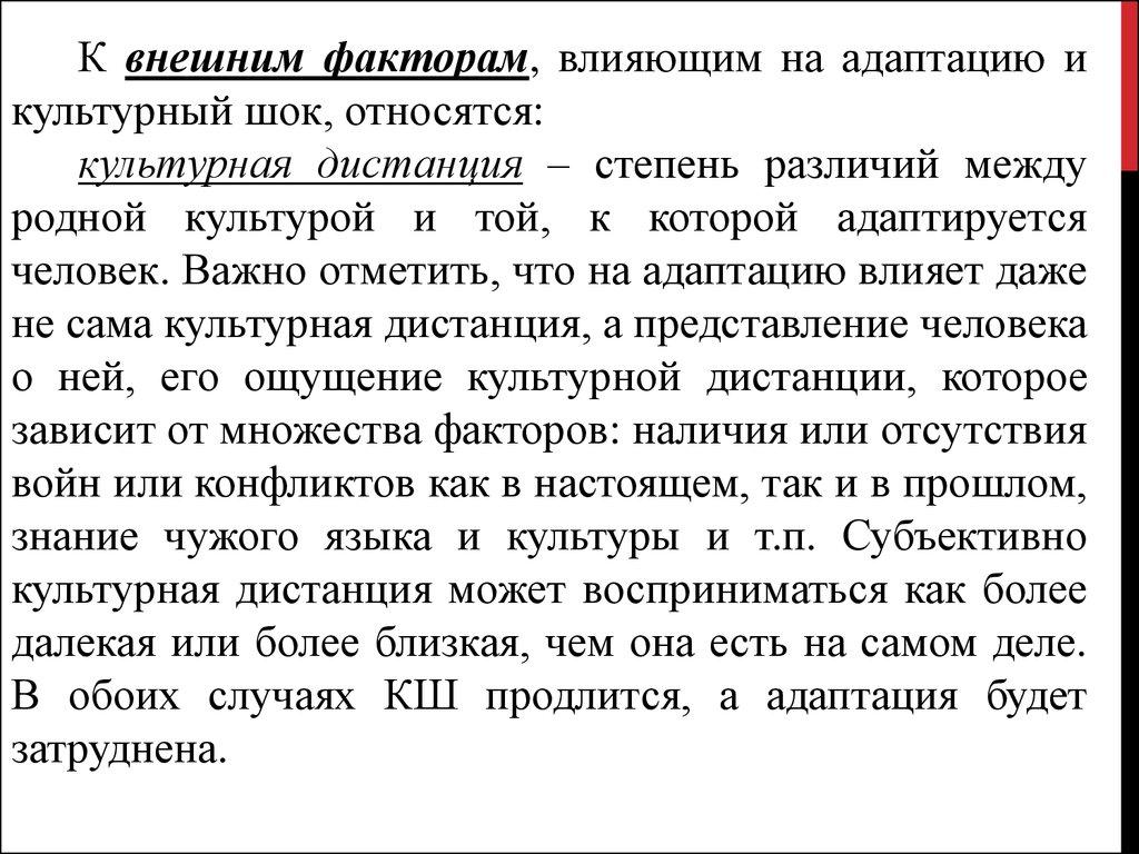Что такое культурный шок и как его преодолеть | oncampus.ru что такое культурный шок и как его преодолеть — oncampus.ru