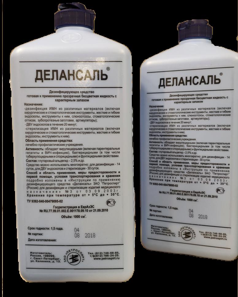 Дезинфицирующие средства для помещений - купить дезинфектор вирулицидного действия от коронавируса в москве