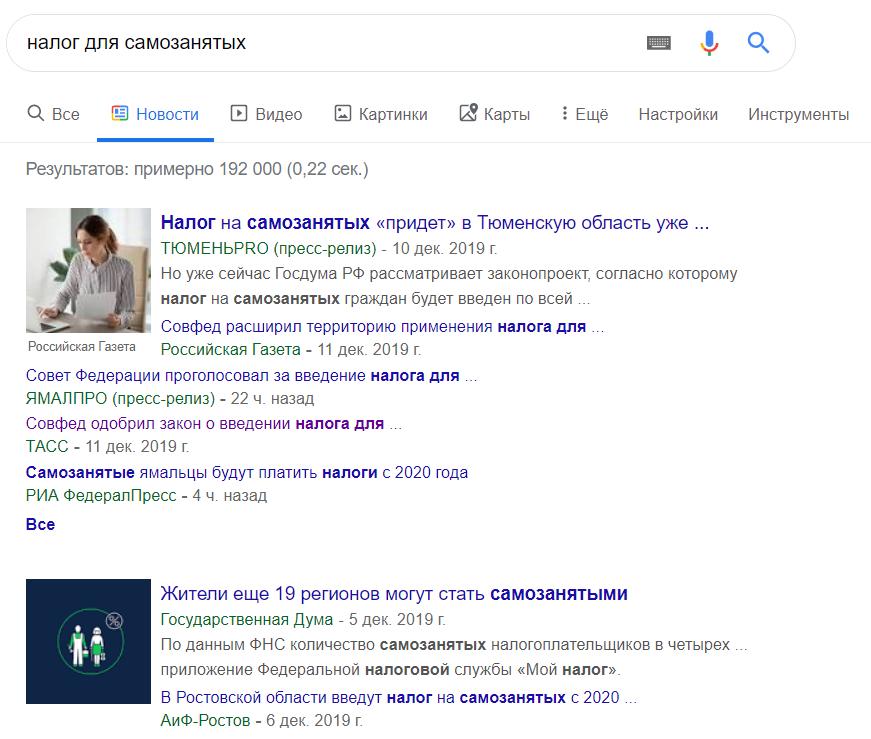 Налог на профессиональный доход самозанятых в 2020 году — audit-it.ru