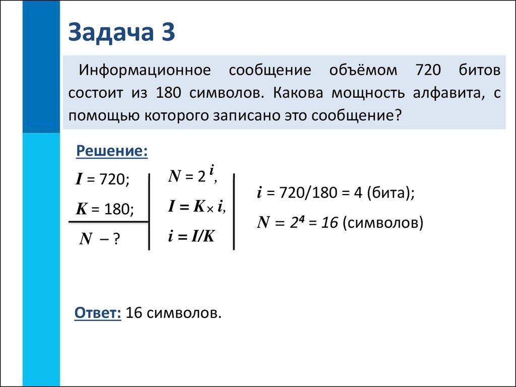 Как вычислить мощность алфавита