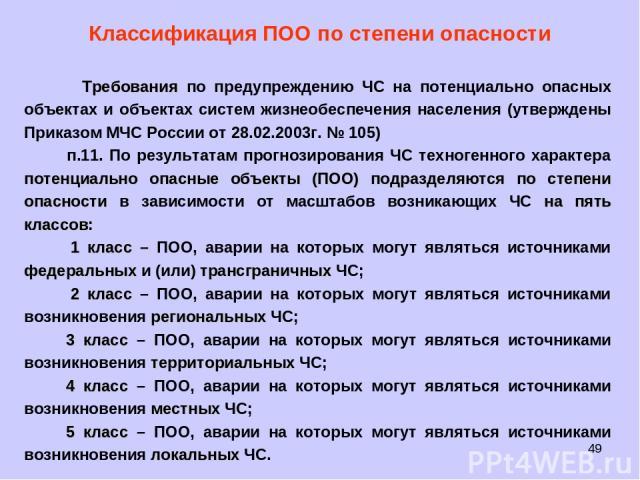 Термин: потенциально опасный объект   ао нпо «техкранэнерго» нижегородский филиал