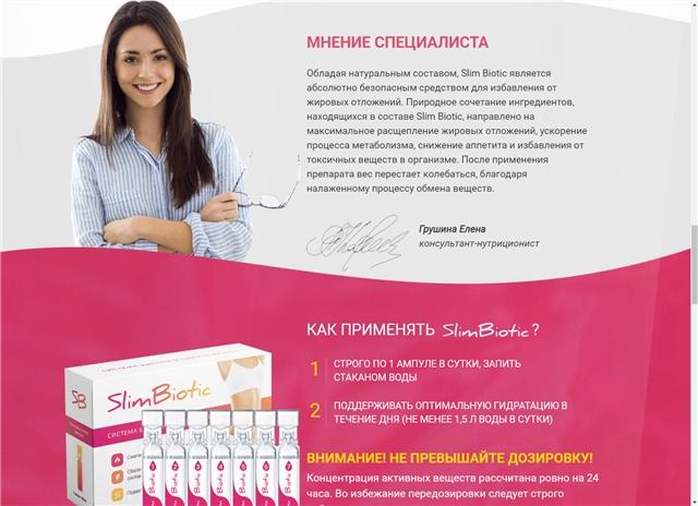 Система быстрого снижения веса слимбиотик (slimbiotic) отзывы