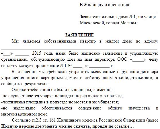 Досудебная претензия в гражданском кодексе рф: функции, порядок оформления и подачи
