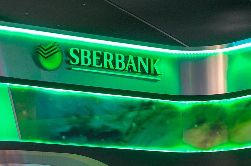 Сэр в сбербанке – онлайн регистрация, требования, сроки и личный кабинет
