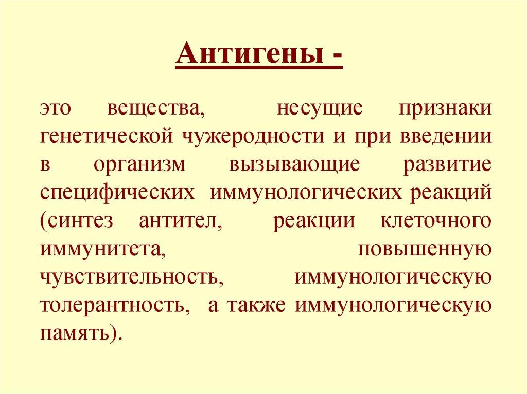 Антиген — википедия. что такое антиген