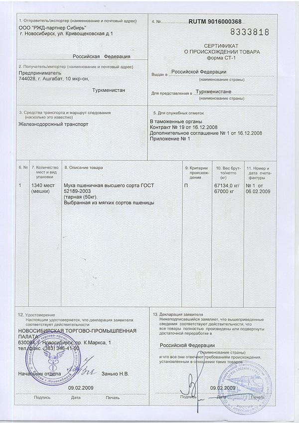 Сертификат ст-1 происхождения для госзакупок: необходимость использования