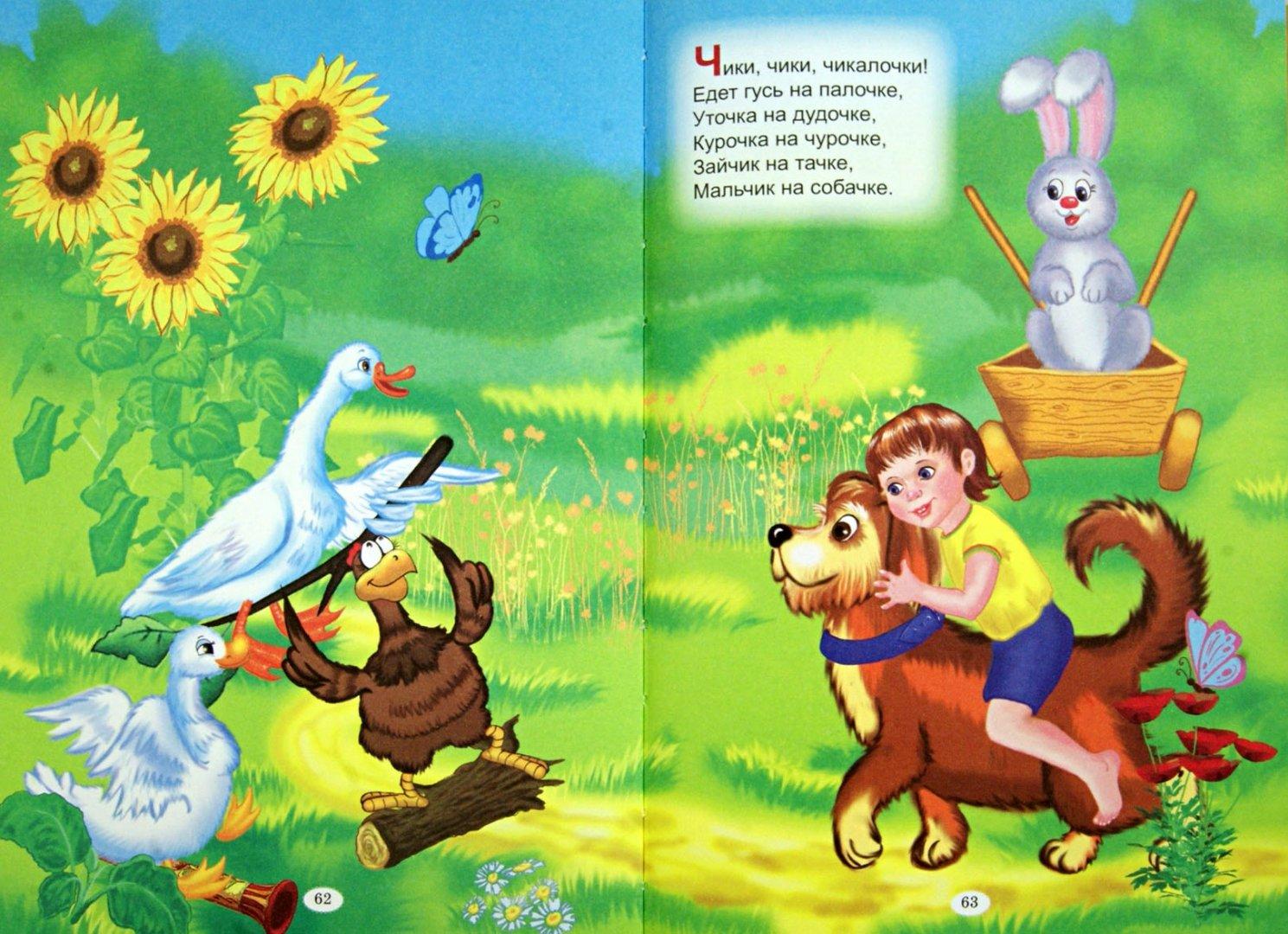 Небылица и считалка: сравниваем жанры детского фольклора