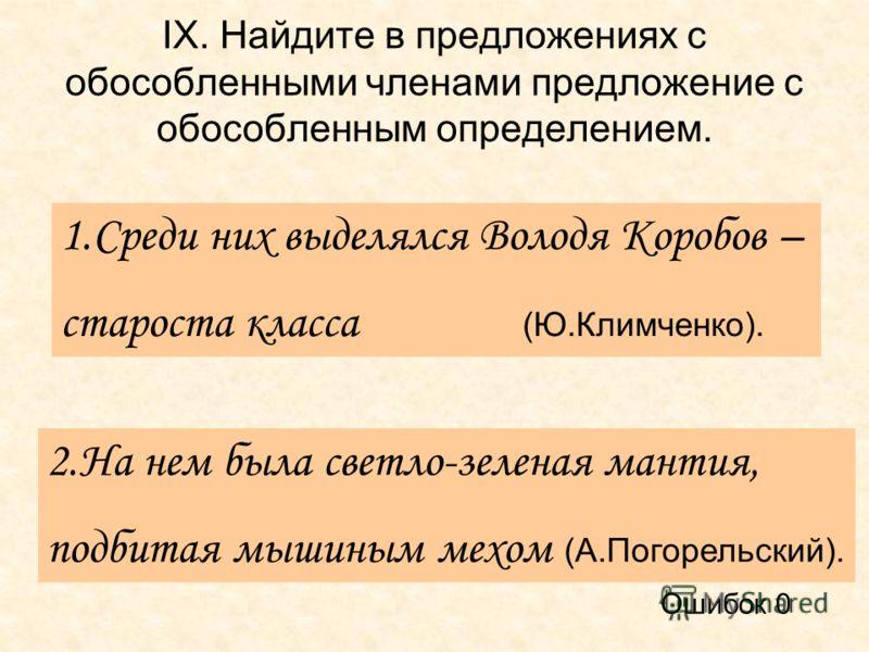 """""""обособленные члены предложения. понятие """"обособление"""". 8-й класс"""