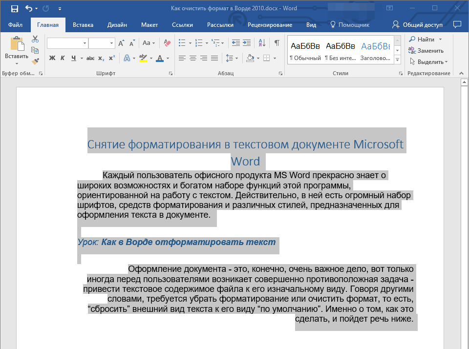 Форматирование документов в ms word