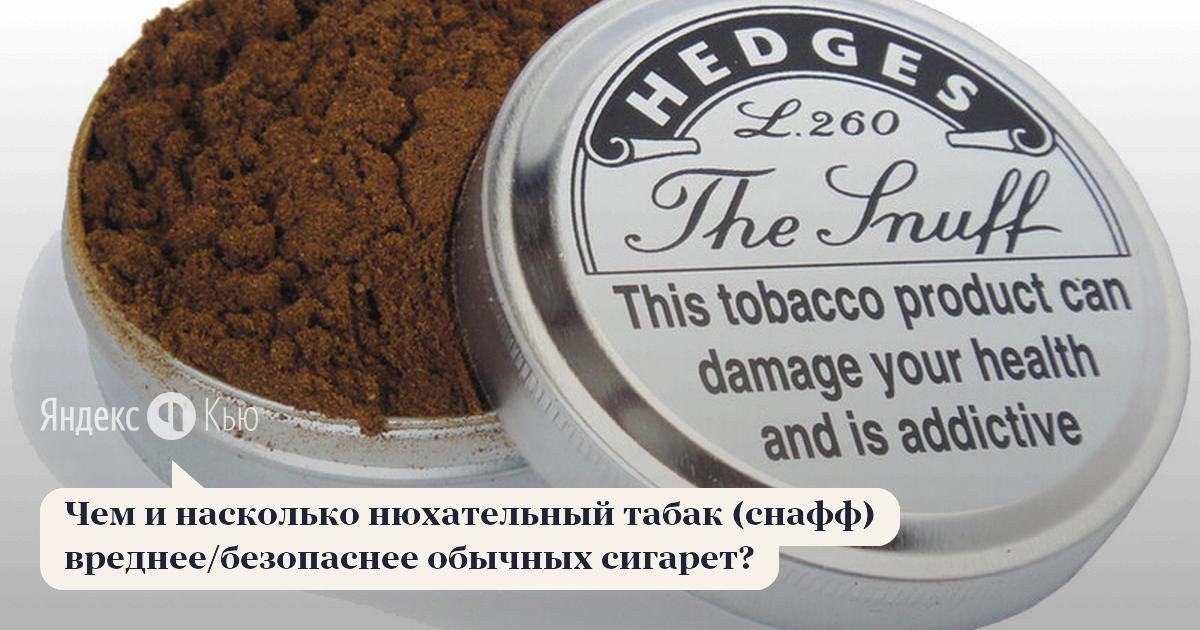 Нюхательный табак что это такое, польза и вред   za-rozhdenie.ru