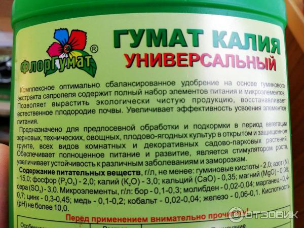 Гумат калия: что это такое, инструкция по применению жидкого удобрения