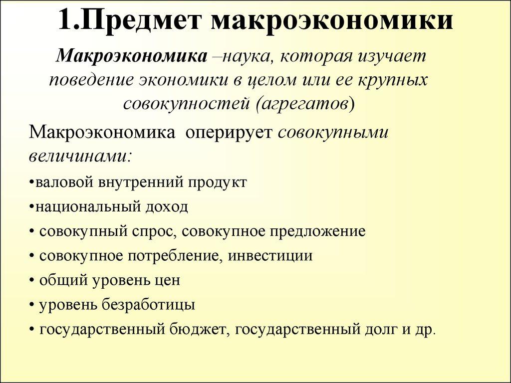 Макроэкономика и микроэкономика - предмет и отличия