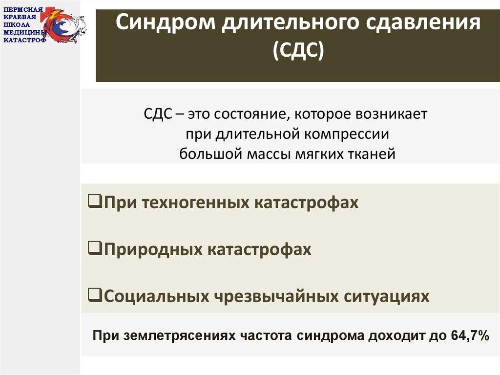Первая медицинская помощь при синдроме длительного сдавления - wikimedspravka.ru