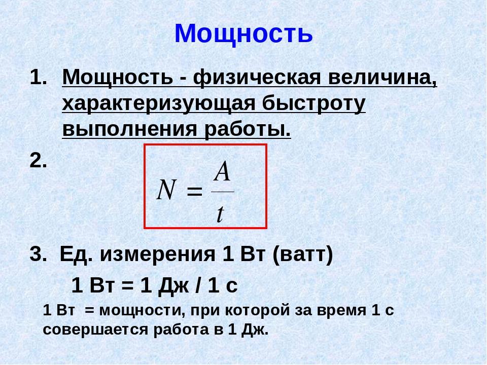 Работа в физике - это что такое?