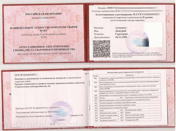 Как получить удостоверение накс | сварка и контроль