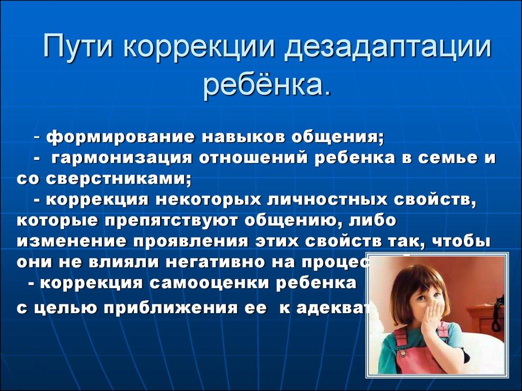 Дезадаптация: что это такое, виды, причины и признаки, коррекция | musizmp3.ru
