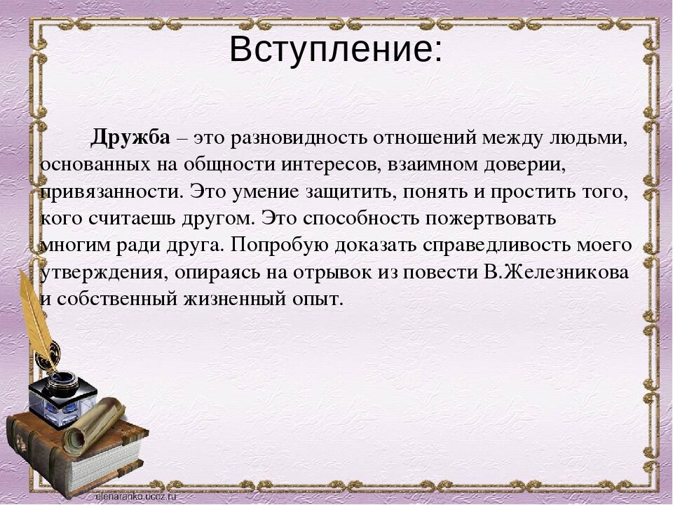 Сочинение 9.3 огэ «дружба»