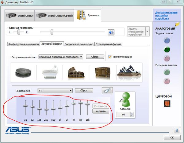Программы-эквалайзеры для windows-компьютера