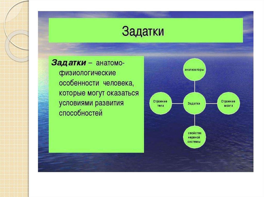 Задатки и способности человека: как определить, примеры, виды (природные, врожденные, социальные), что такое, развитие