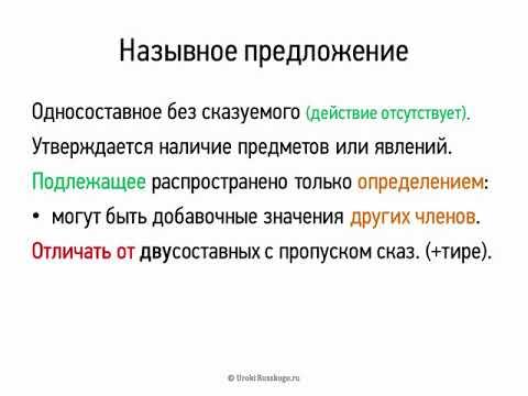 Резвая а.        роль односоставных предложений в художественном тексте   журнал «русский язык» № 47/2004