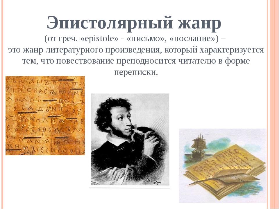 Эпистолярный жанр в историческом контексте