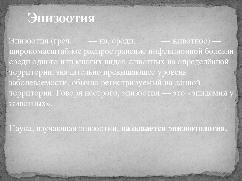 Эпизоотия