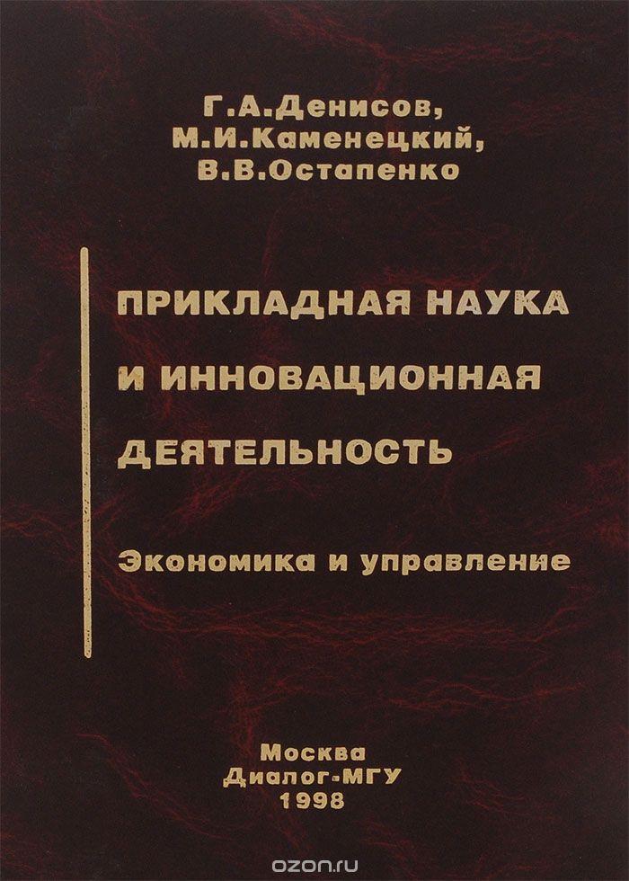 Фундаментальные и прикладные науки. к прикладным наукам относятся какие науки? :: syl.ru