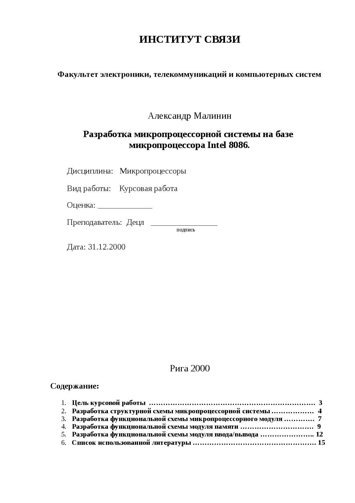 Министерство путей сообщения