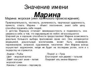 Значение имени марина: происхождение, краткая форма, характеристика, судьба