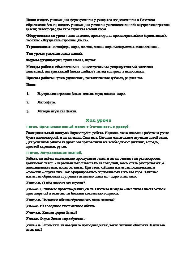 Рельеф земли. равнины. география 5-6 класс. алексеев