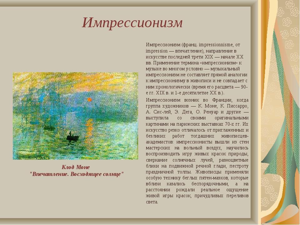 Импрессионизм (музыка) — википедия. что такое импрессионизм (музыка)