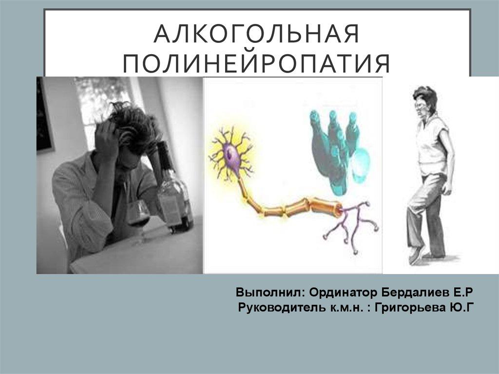 Алкогольная полинейропатия - причны и признаки, симптомы и лечение лекарственными препаратами
