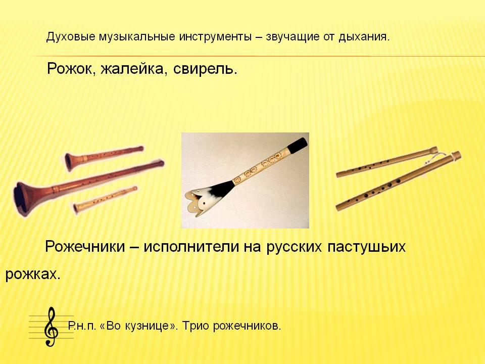 """Жалейка - музыкальный инструмент: описание, история создания, разновидности, интересные факты - """"7к"""""""
