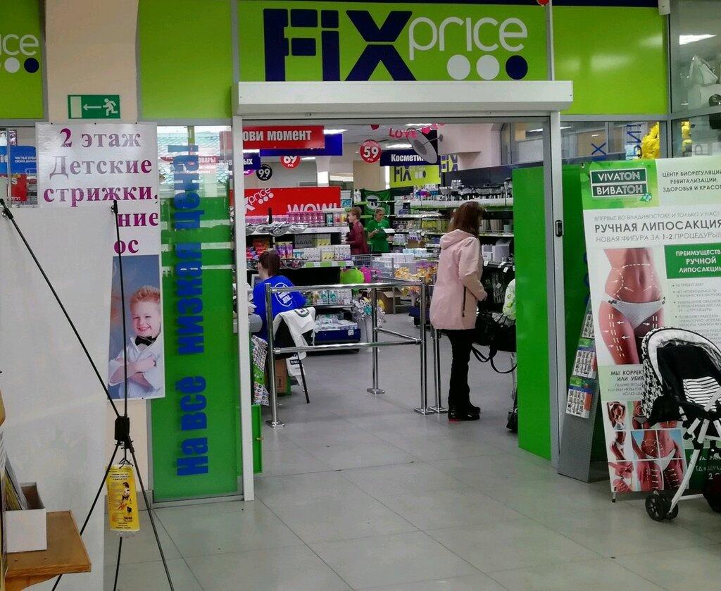 Fix price: регистрация и активация бонусной карты на bonus fix price ru