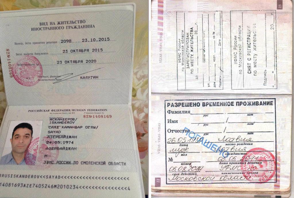 Рвп это... что такое разрешение на временное проживание для иностранцев в россии