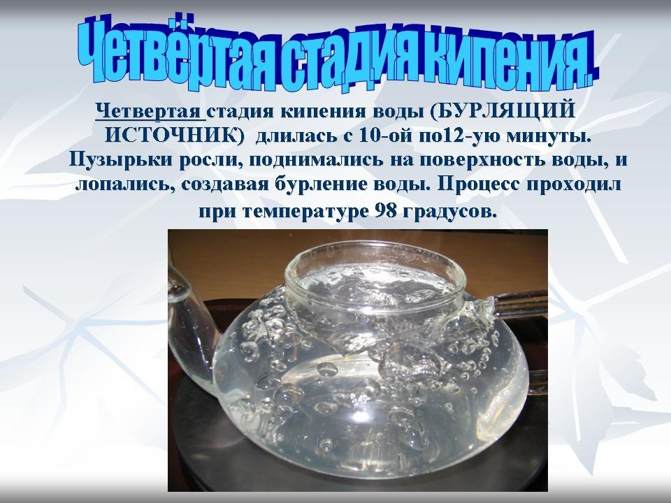 Эксперименты по изучению особенностей кипения воды