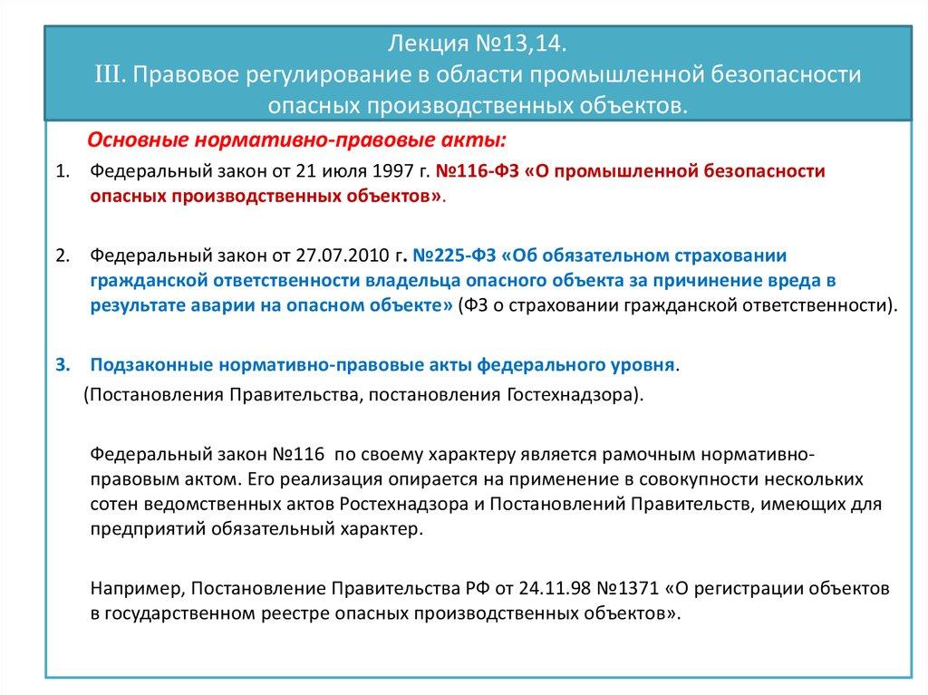 Опасные производственные объекты: перечень 2020 года от ростехнадзора, наименование опо для целей регистрации, порядок учета опасных производственных объектов, подлежащих регистрации