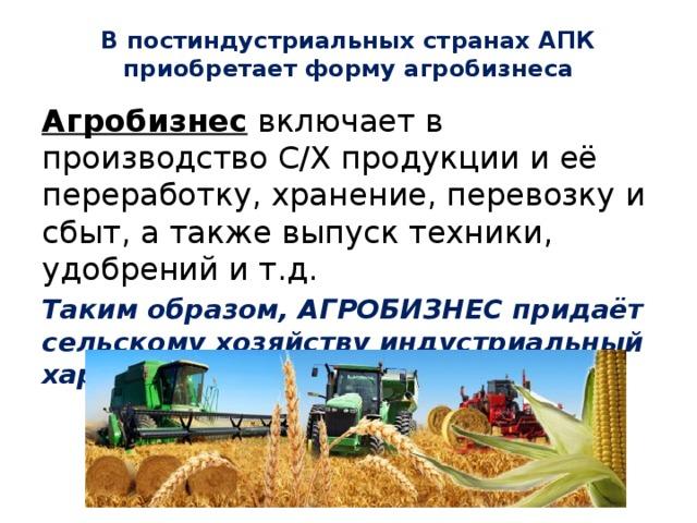 Тема 2. агропромышленный комплекс и его развитие в современных условиях | статьи и лекции по экономике
