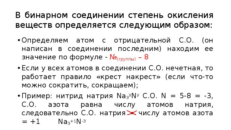 Степень окисления, как определить, правила определения степени окисления