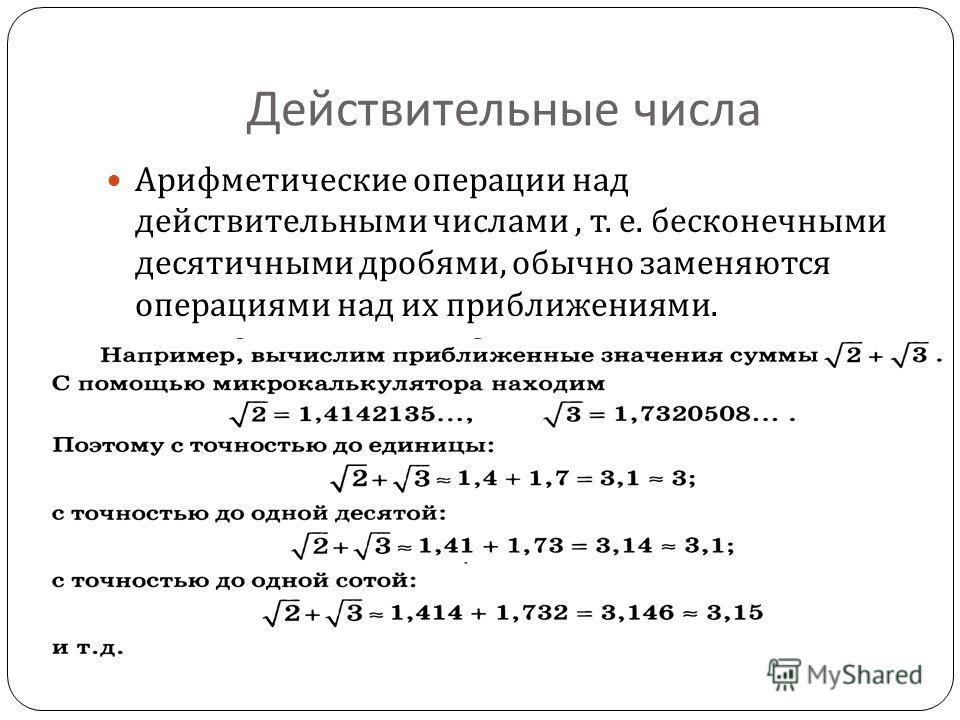 Вещественное число | математика | fandom