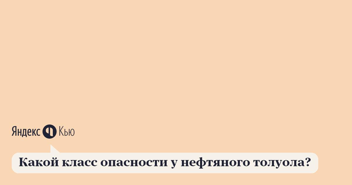 Химические свойства толуола   химия онлайн